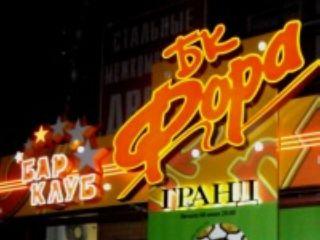 "Бар-клуб ""Фора"" г. Липецк"