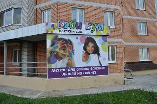 Детский садик в  микрорайоне Университетский г. Липецк